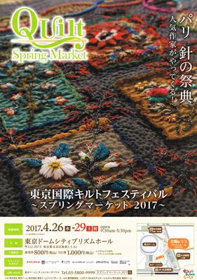 Quilt_spring_market2017_2