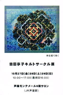 Kyouko_yoshida2017